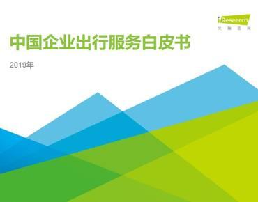 艾瑞咨詢:2019年中國企業出行服務白皮書