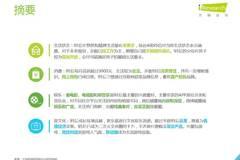 艾瑞咨詢:2019年中國95后洞察報告