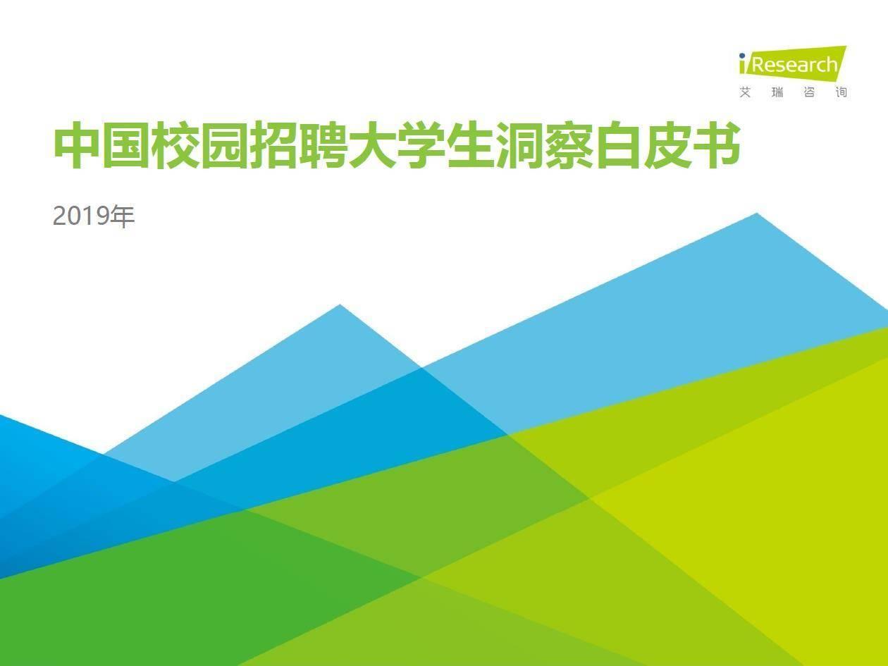 艾瑞咨询:2019年中国校园招聘大学生洞察白皮书