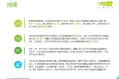 艾瑞咨詢 :2019年中國堅果行業研究報告