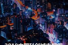 億歐智庫:2019中國科創城市報告
