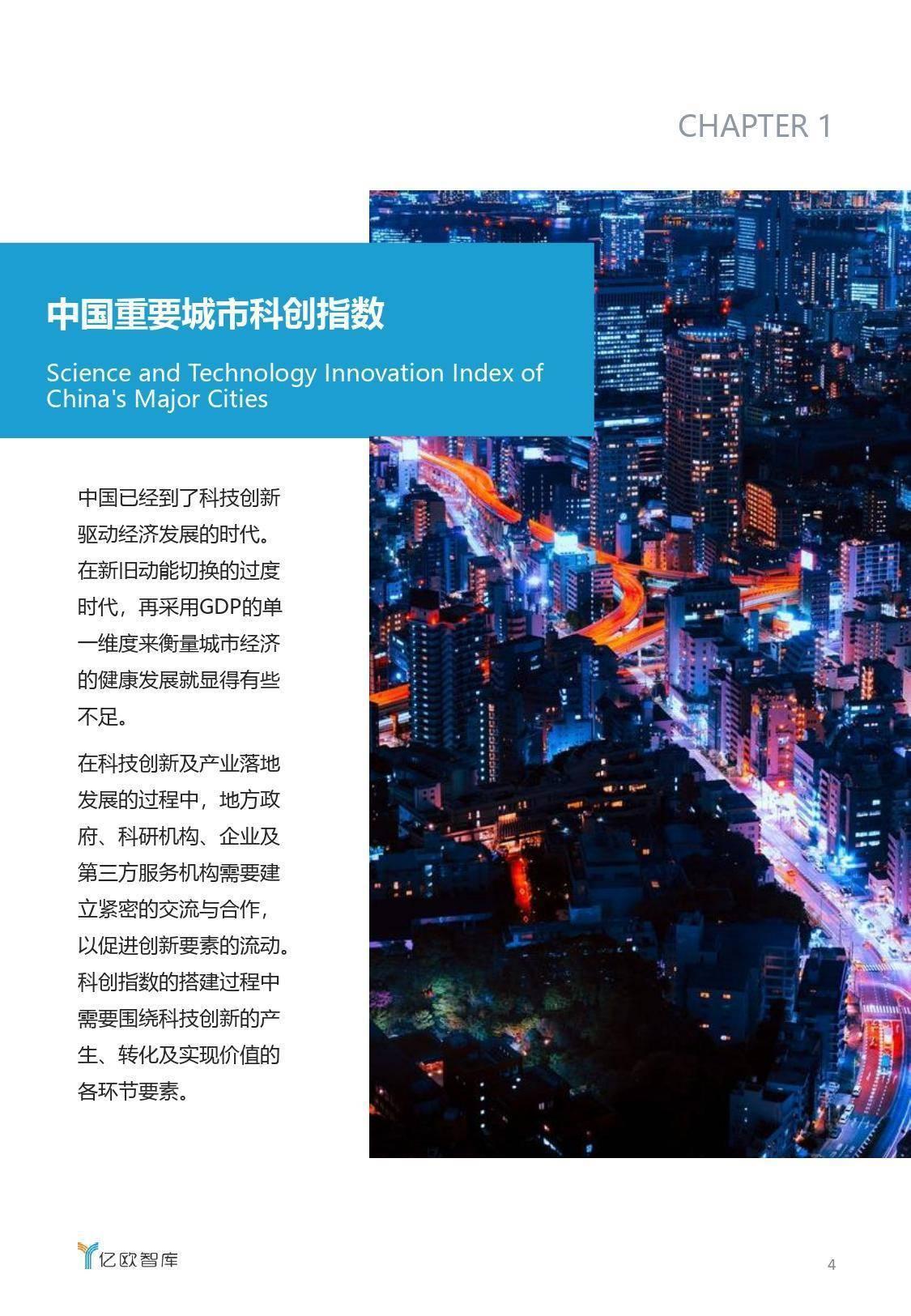 亿欧智库:2019中国科创城市报告