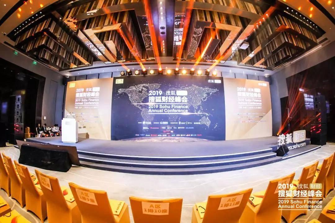 网红粉丝经济爆发、内容形式向直播迭代  2020搜狐World大会透露这些信息