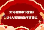 春节营销应该怎么做?来看看这6个刷过屏的营销玩法