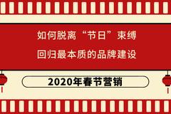 """2020年春節營銷,如何脫離""""節日""""束縛,回歸最本質的品牌建設"""