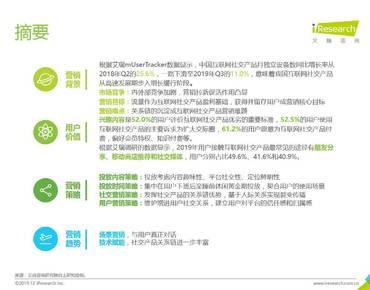艾瑞咨詢:2019年中國互聯網社交企業營銷策略白皮書