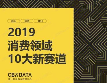 CBNData:2019消費領域10大新賽道