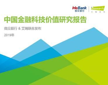 艾瑞咨詢:2019年中國金融科技價值研究報告