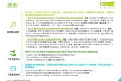 艾瑞咨詢:2020年中國快消品B2B行業研究報告