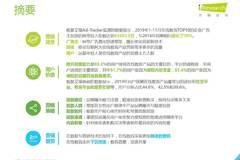 艾瑞咨詢:2019年中國在線教育產品營銷策略白皮書