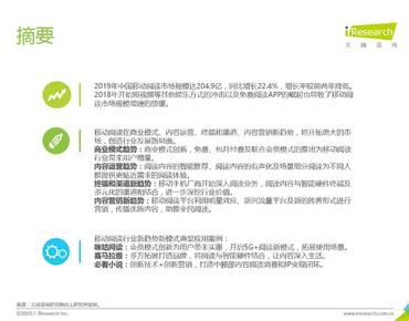 艾瑞咨詢:2019年中國移動閱讀發展趨勢研究報告