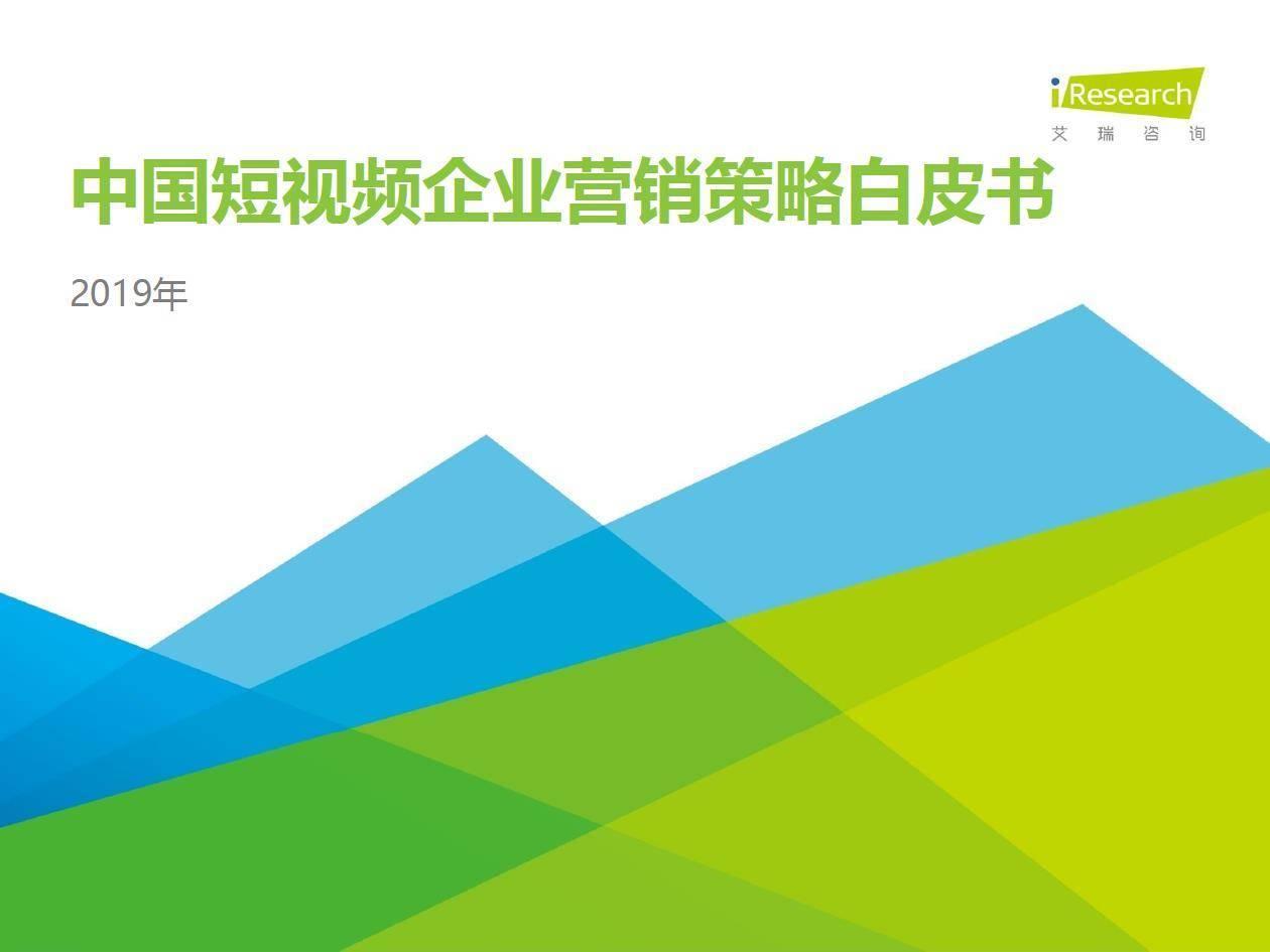 艾瑞咨询:2019中国短视频企业营销策略白皮书