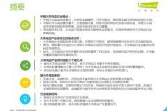 艾瑞咨询:2020年中国大宗商品产业链智慧升级研究报告