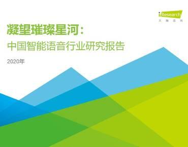 艾瑞咨询:2020年中国智能语音行业研究报告