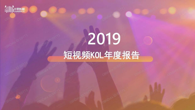 卡思数据:2019短视频KOL年度报告