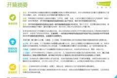 艾瑞咨詢:2020年中國保險科技行業研究報告