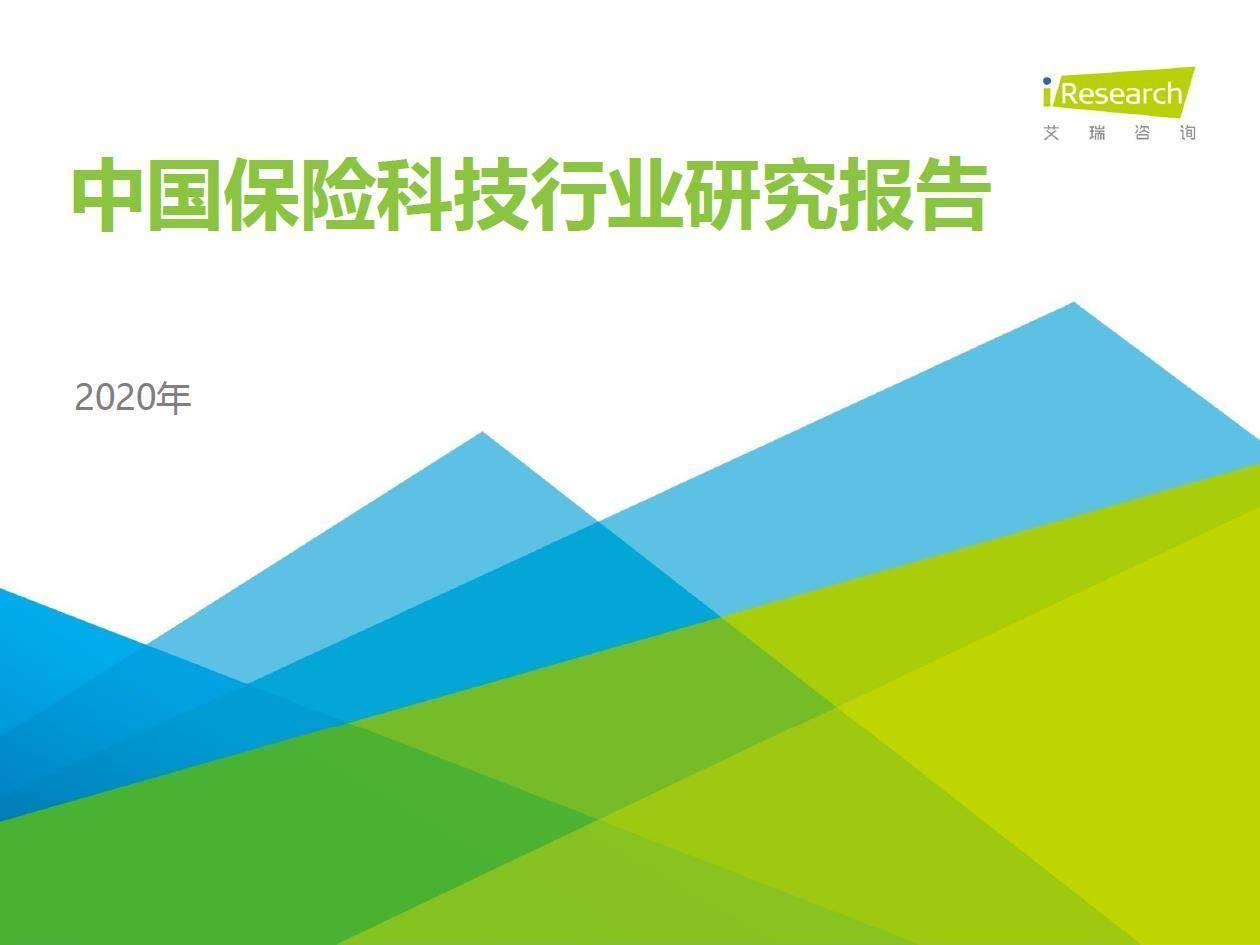 艾瑞咨询:2020年中国保险科技行业研究报告