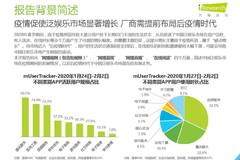 艾瑞咨询:2020年后疫情时代中国线上泛娱乐市场展望
