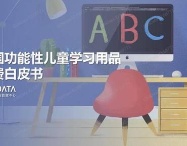 CBNData:中国功能性儿童学习用品消费白皮书
