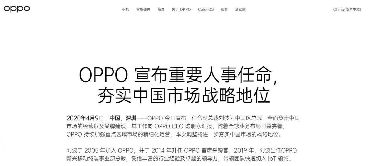 OPPO任命刘波为中国区总裁