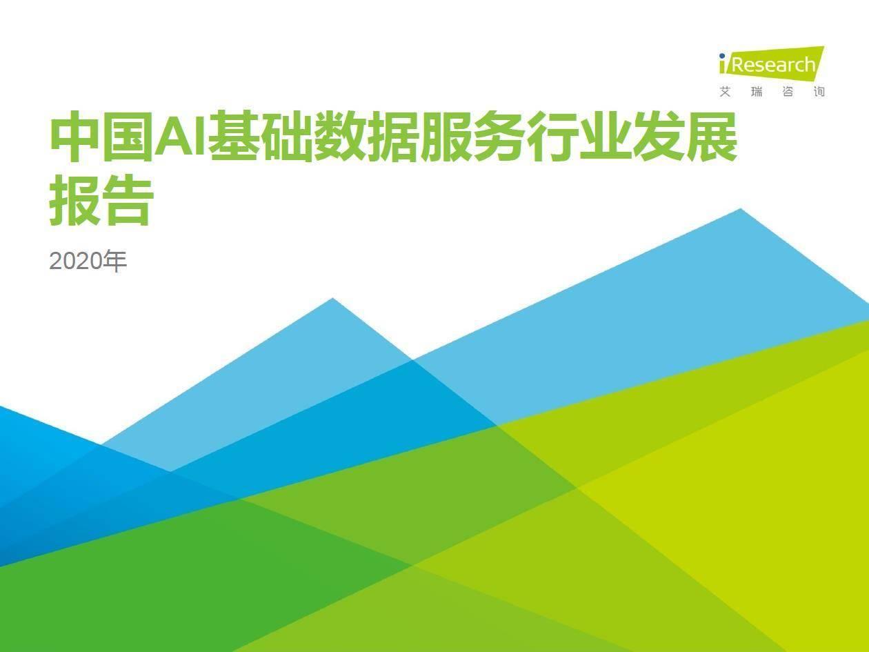 艾瑞咨询:2020年中国AI基础数据服务行业研究报告