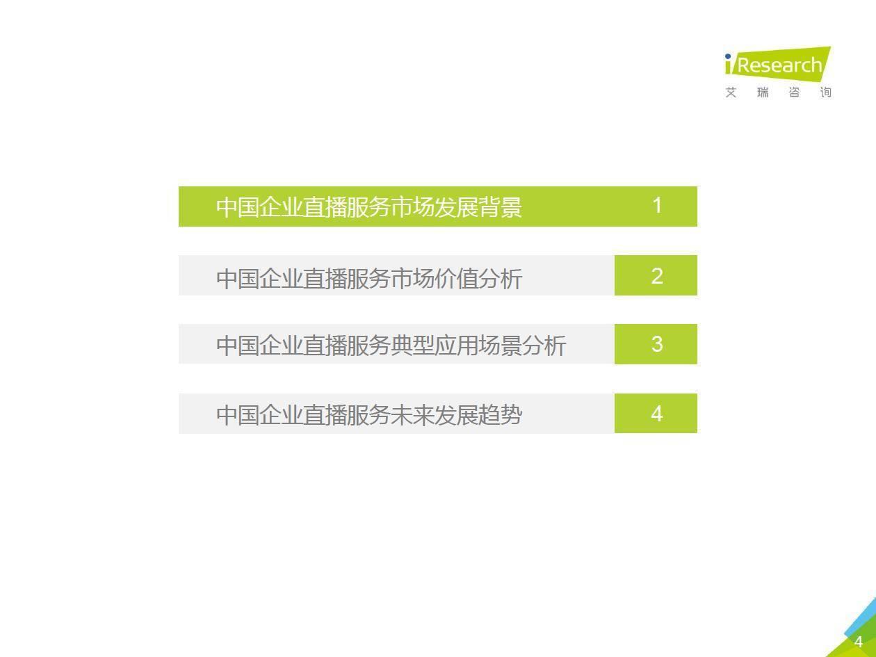 艾瑞咨询 :2020年中国企业直播服务市场研究报告