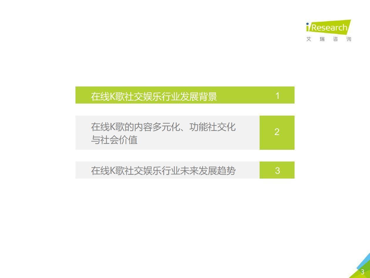艾瑞咨询:2020年中国在线K歌社交娱乐行业发展洞察白皮书