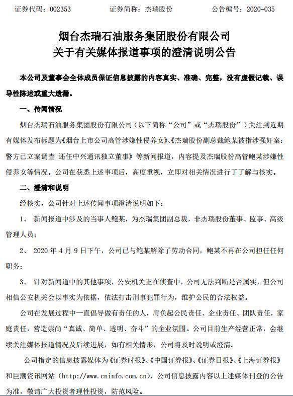 杰瑞股份公告:涉嫌性侵当事人已被解除合同,公司无法判断是否属实