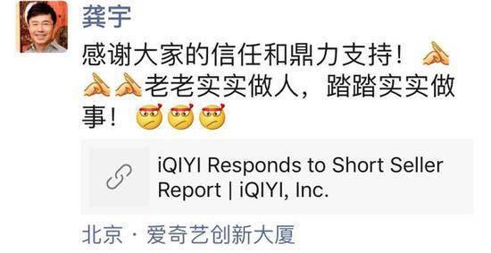 爱奇艺CEO龚宇否认造假指控:邪不压正,看最后谁赢