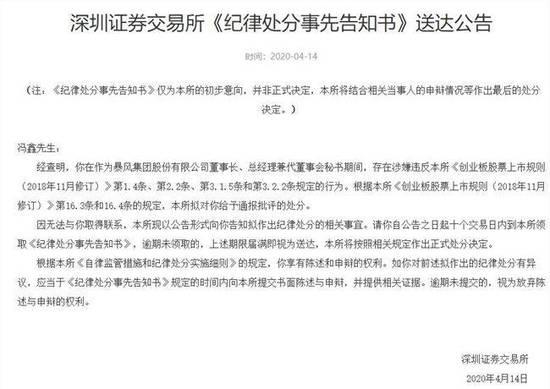 深圳证券交易所通报批评冯鑫,因其在暴风任职期间存违规行为