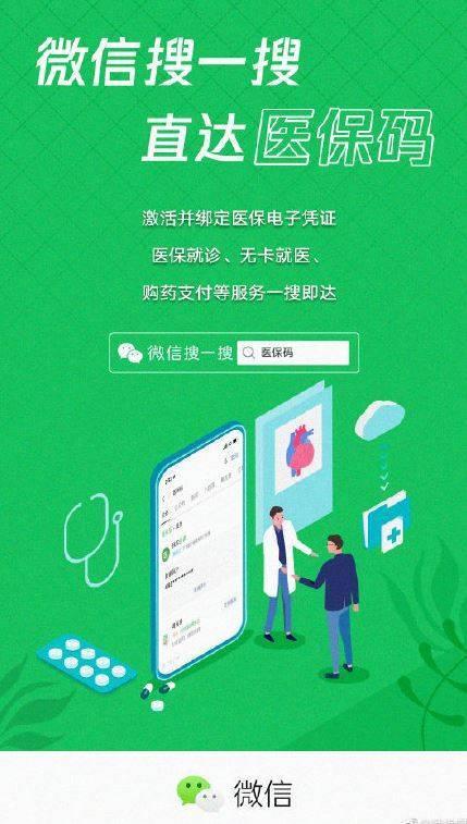 """微信搜一搜发布医保码""""直通车"""" 可直达医保页面"""