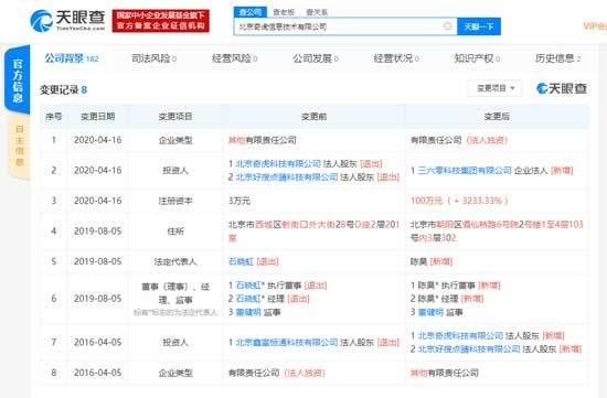 北京奇虎信息技术有限公司注册资本增至100万人民币,新增三六零为股东