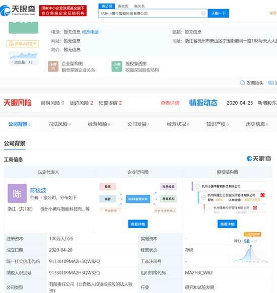 阿里创投投资成立杭州小黄牛智能科技有限公司,注册资本100万元
