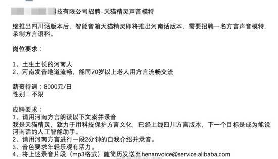 天猫精灵团队招聘声音模特,要求会讲纯正河南话,日薪达8000元