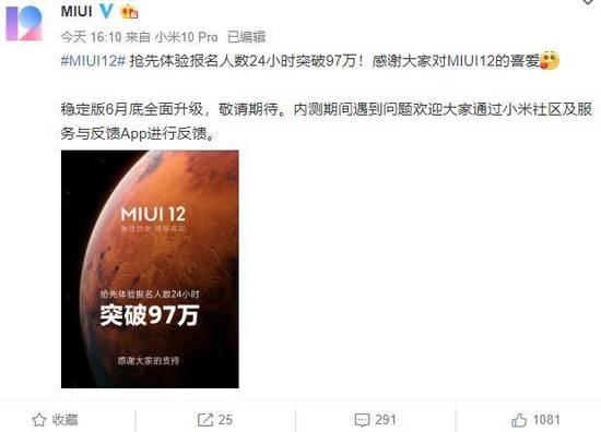 MIUI12系统内测报名24小时内,已有超过97万人报名参加