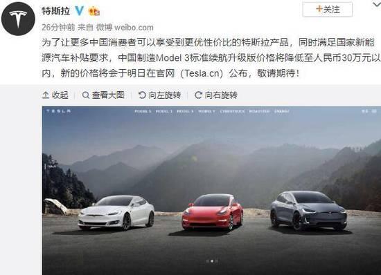 特斯拉:国产Model3标准续航升级版价格将降低至30万元以内