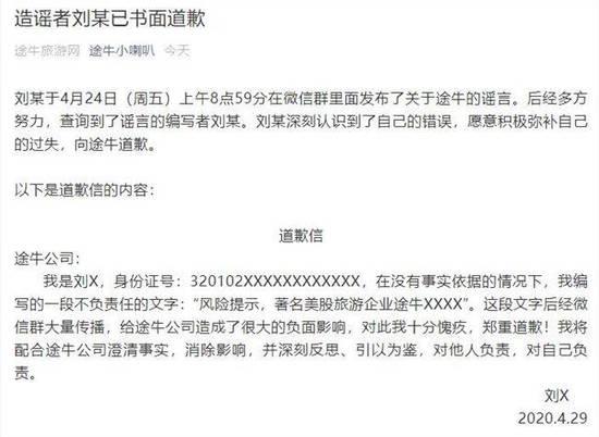 途牛旅游网:造谣者刘某已书面道歉