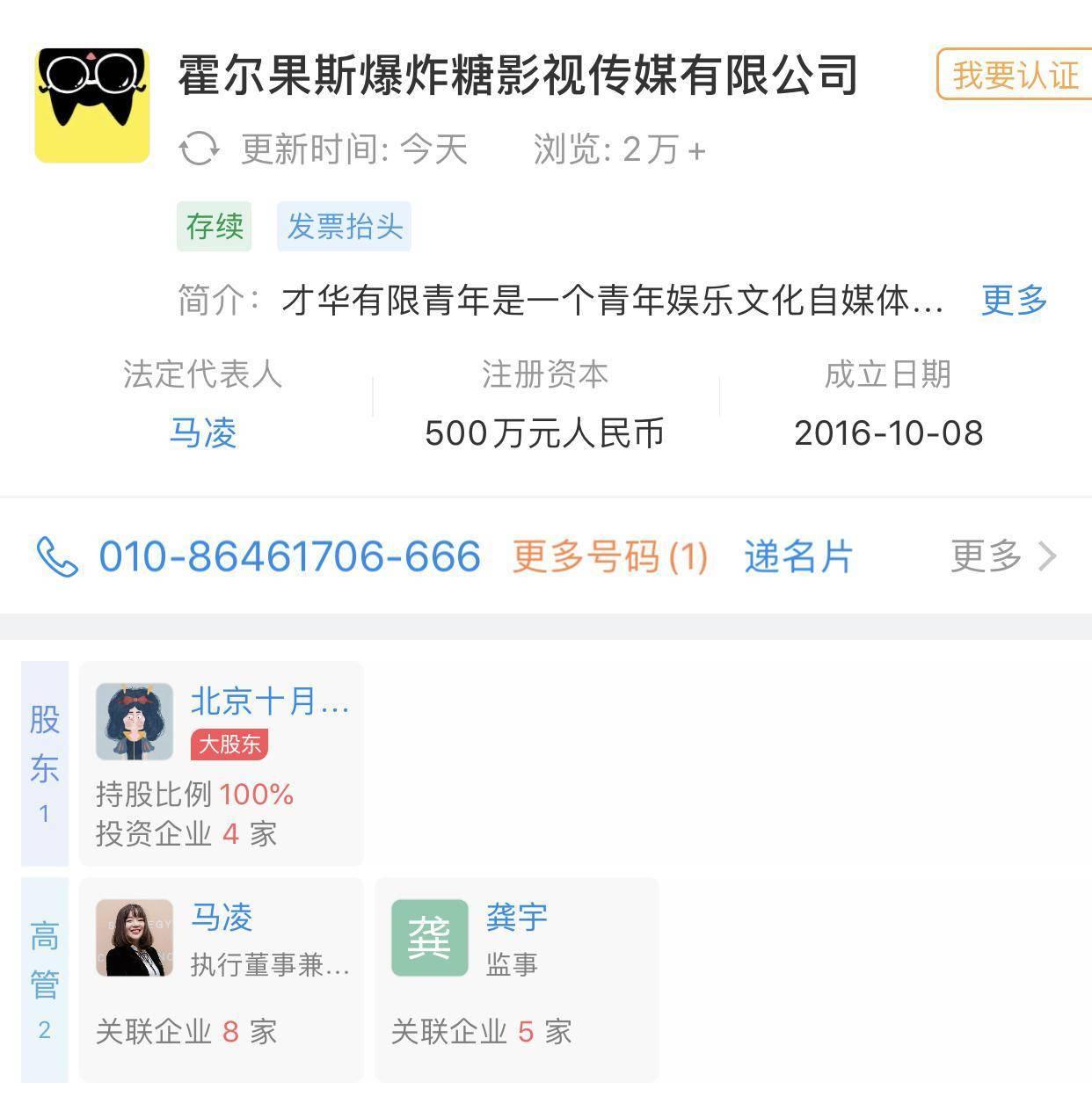 """咪蒙团队疑似复出 迁移至新账号""""洪胖胖"""""""