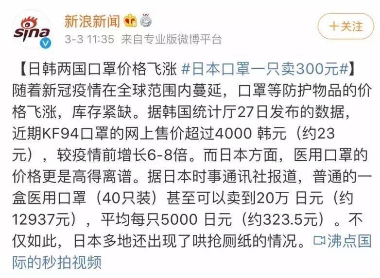 疯狂的口罩!西班牙2200元/个!美国209元/个,日、韩、意大利加入抢购大军!