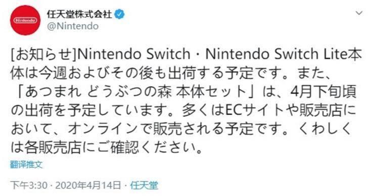 任天堂Switch本周在日本恢复出货