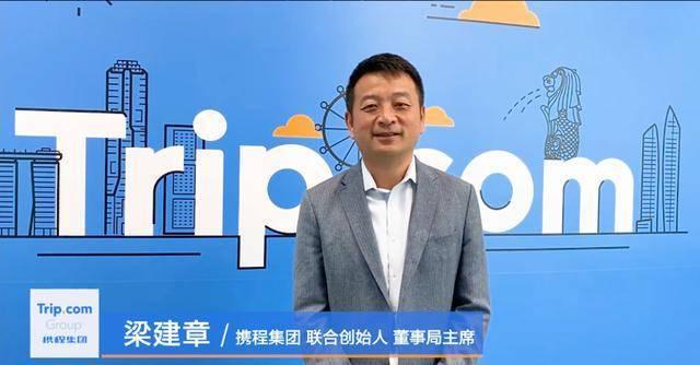 """携程投入10亿基金启动""""旅游复兴V计划""""推出预售开放数据平台"""