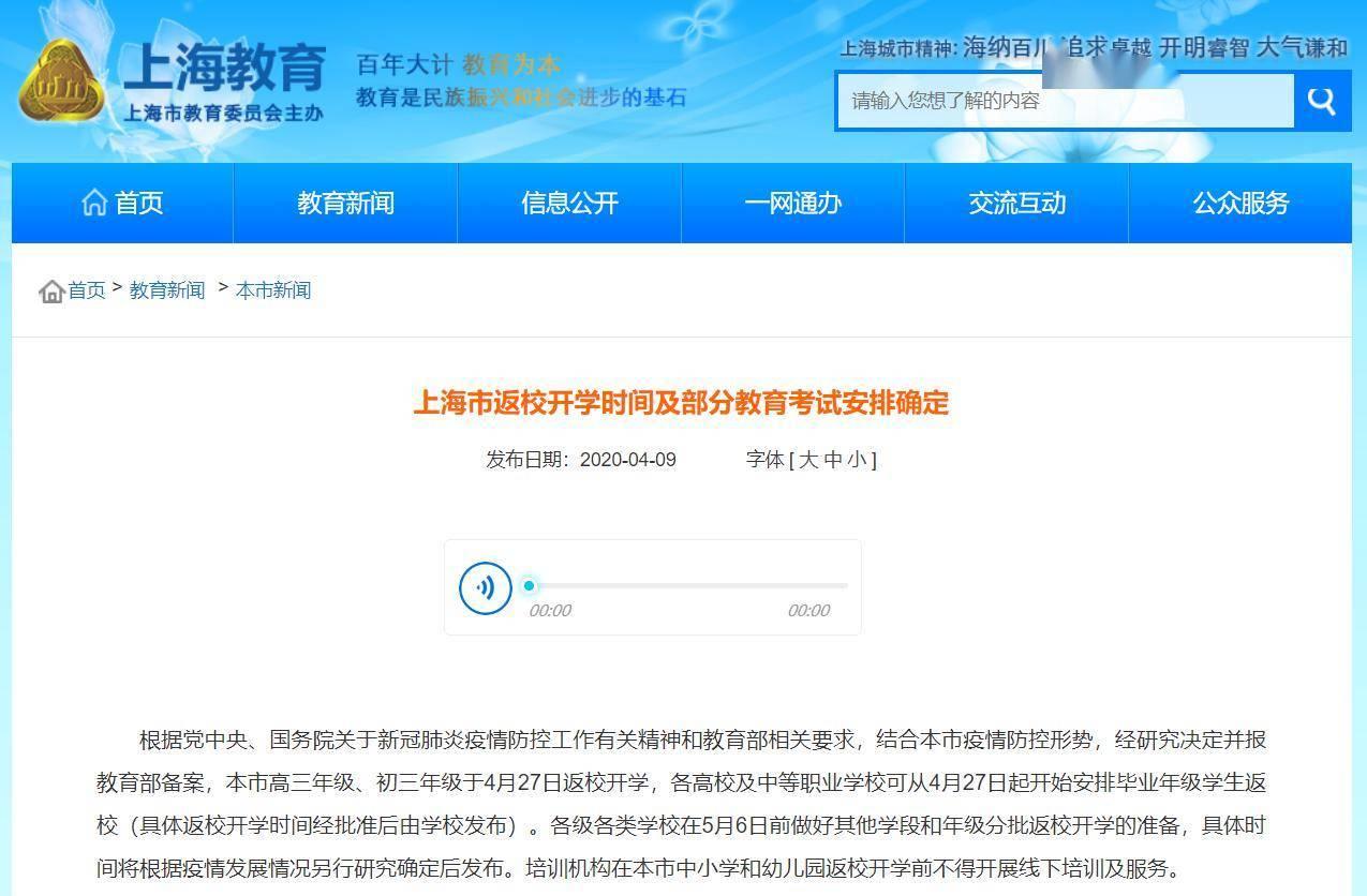 上海初三高三于4月27日返校开学