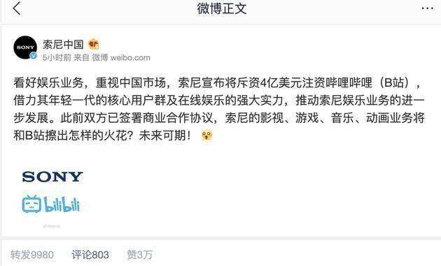 索尼回应4亿美元投资B站:看好娱乐业务,重视中国市场