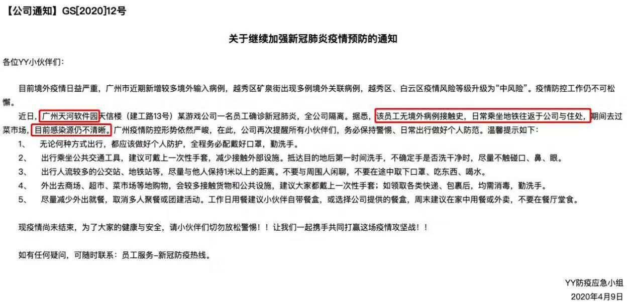 广州天河软件园某公司员工初步检测阳性,YY通知员工做好个人防范