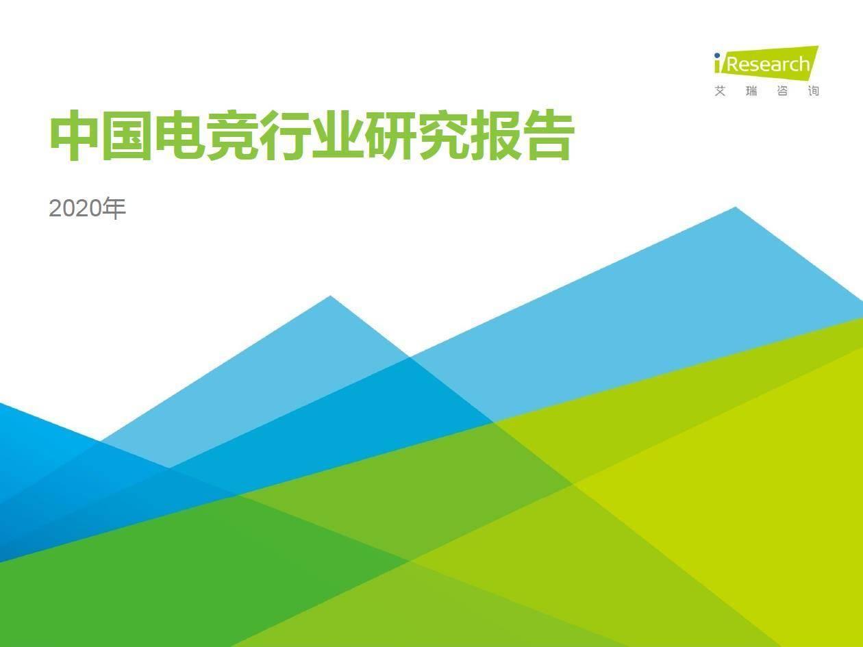 艾瑞咨询:2020年中国电竞行业研究报告
