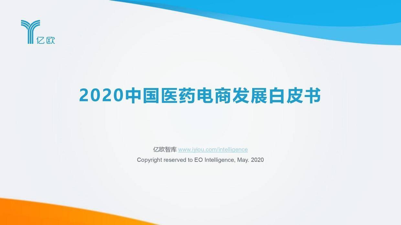 亿欧智库:2020年中国医药电商发展白皮书