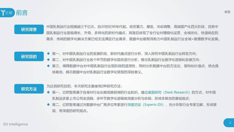 亿欧智库:2020年中国乳制品行业数据中台研究报告
