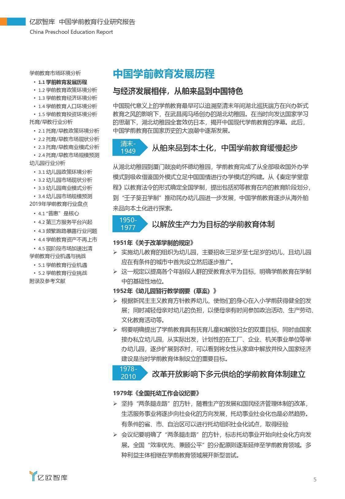 亿欧智库:中国学前教育行业研究报告