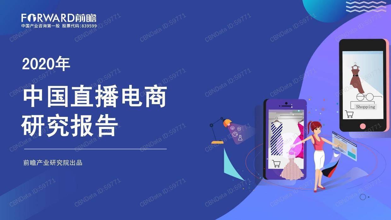 前瞻:2020中国直播电商研究报告