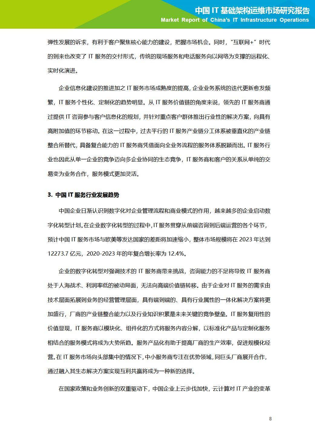 艾瑞咨询:2020年中国IT基础架构运维市场研究报告
